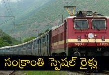 sankranti-special-trains