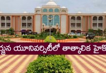 temporary-high-courts-at-nagarjuna-university