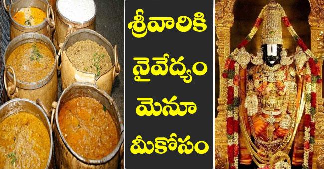 tirumala sacred foods of Lord Venkateswara Swamy