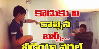 Allu Arjun Imitating Priya Prakash Varrier With His Son Ayaan