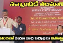 Chandra Babu Naidu Speech At KIA Motors Opening Ceremony Anantapur