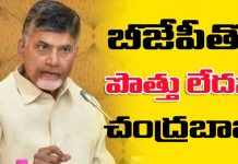 Chandrababu Quit to alliance with BJP