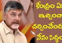 Chandrababu says ready to produces central Govt Budget