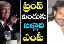 Donald Trump invites to MP Sriramulu for Breakfast