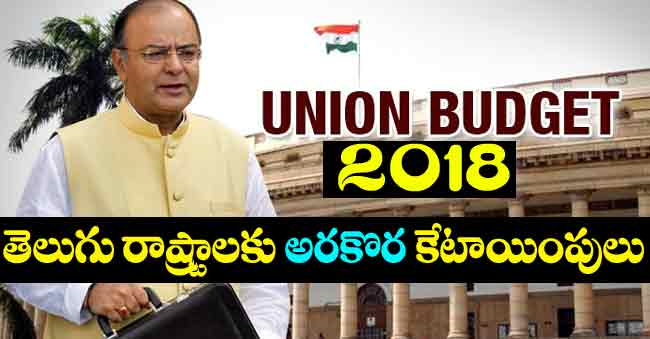 Funds for AP and Telangana in 2018 Budget