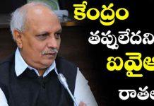 IYR Krishna Rao supports Central Govt