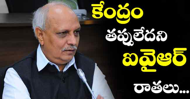 IYR Krishna Rao supports Central Govt