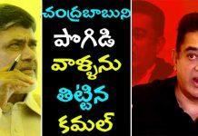 Kamal Haasan says Chandrababu is My Hero