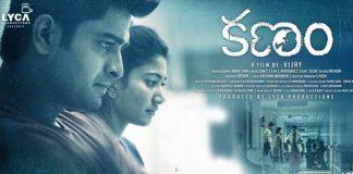 Kanam Movie Brand value increase because of Naga Shourya