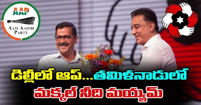 Kejriwal Compares Kamal Haasan Party Makkal Needhi Maiam With AAP