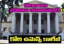 Koti Womens College As Telangana Women's University In Telanagna