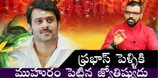 Naganath says About Prabhas Marriage Astrology