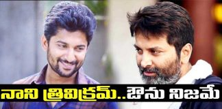 Nani to act in Trivikram direction