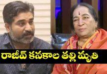 Rajeev Kanakala Mother Passed away