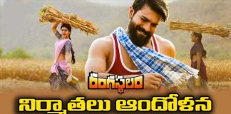 Rangasthalam Movie Producer worried About On AP Theaters Bandh