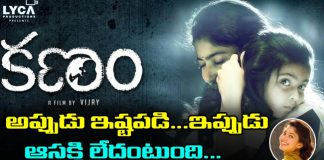 Sai Pallavi Not Attending To Kanam Movie Promotions In Telugu And Tamil