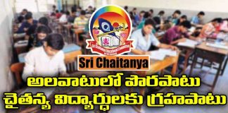 Sri Chaitanya College Students Gets Problems with Management