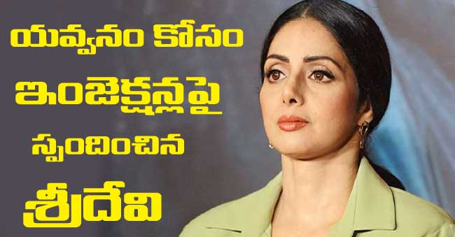 Sridevi comments on using Injection to stay young