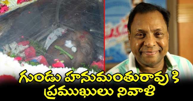 Tollywood Celebrities Condolence to Gundu Hanumantha Rao
