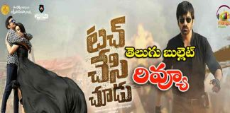 Touch Chesi Chudu Movie review
