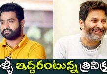 Trivikram Plans two Heroines for NTR Movie