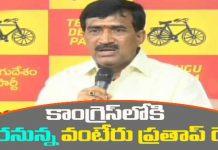 Vanteru Pratap Reddy will Joins In Congress