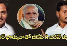 YS Jagan Follows KCR political strategy