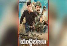Yudha Bhoomi Teaser