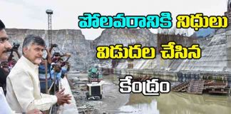 central govt releases funds to polavaram project