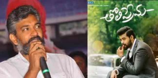 director rajamouli praises on tholiprema movie