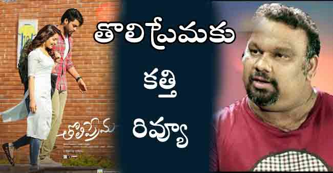 kathi mahesh review on varun tej tholi prema