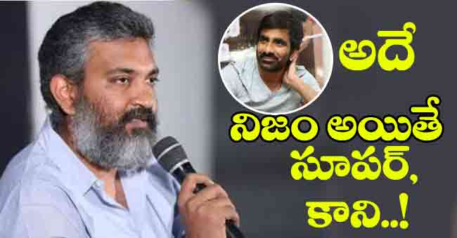 raviteja as villain role in rajamouli multistarrer