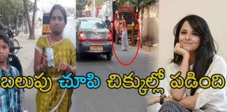 woman complaint against anasuya