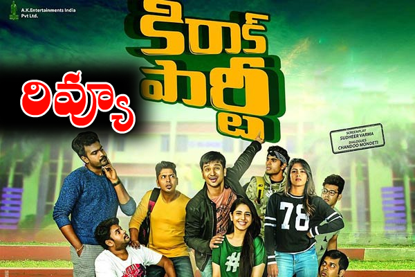 kirrak party telugu movie review and rating telugu bullet