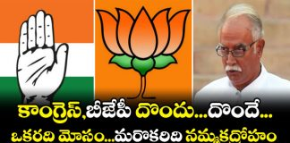 Ashok Gajapathi Raju Comments On Congress and BJP