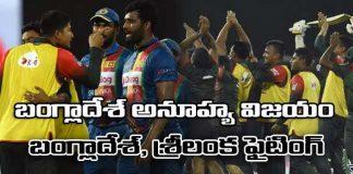 Bangladesh win against srilanka in Tri-series