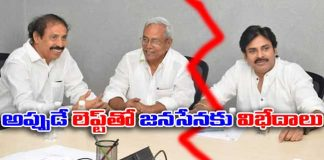 CPI and CPM parties away from Janasena Party