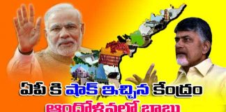 Central Govt says do not give Special Status to AP