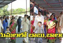 Chandrababu Grandson Devansh Birthday Celebration