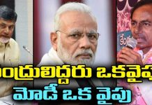 Chandrababu and KCR meet to do attack on Modi