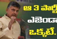 Chandrababu comments on BJP YSRCP and Janasena Party