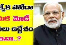 Chandrababu predictions on Modi over AP Special Status
