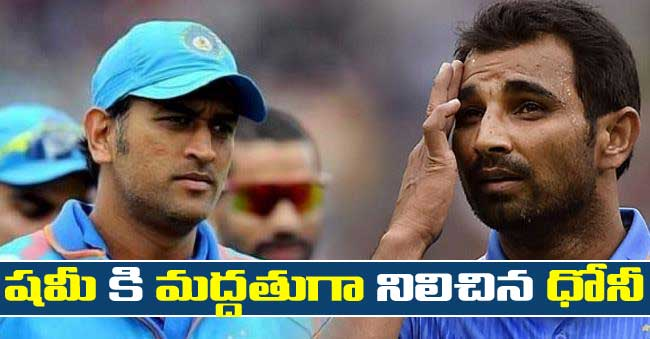 Dhoni Supports Mohammed Shami over Hasin Jahan allegations