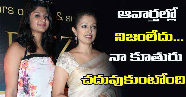 Gouthami gives Clarity about her Daughter movie entry