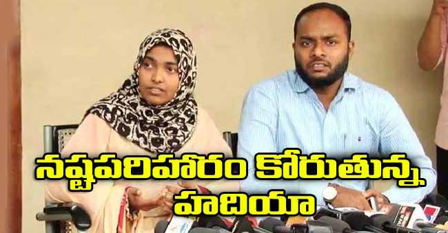 Hadiya demands Compensation to Kerala Govt