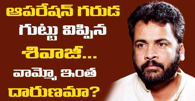Hero Shivaji says about Operation Garuda details