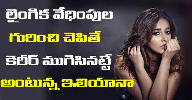 Ileana comments on Casting Couch