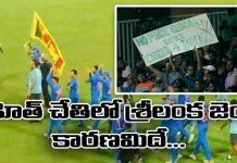 India Team with Sri Lanka Flag