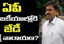 JD Lakshmi Narayana may be coming in Ap Politics