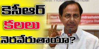 KCR Comments On Third Front Politics in India
